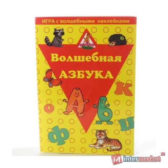 Игра с волшебными наклейками Волшебная азбука